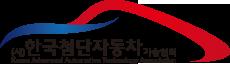 (사)한국첨단자동차기술협회 (KAATA)